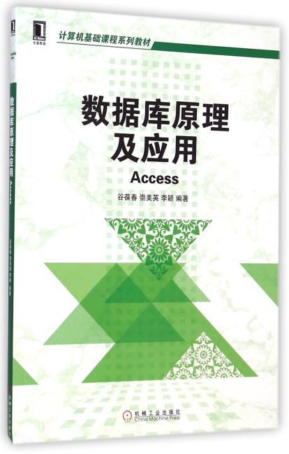 数据库原理及应用 Access(计算机基础课程系列教材)