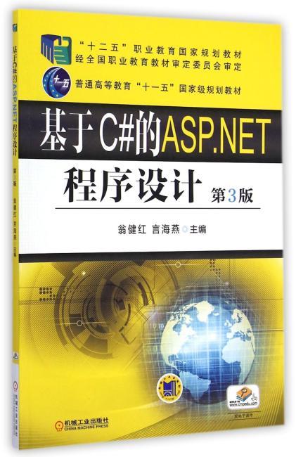 """基于C#的ASP.NET程序设计(第3版,""""十二五""""职业教育国家规划教材 普通高等教育""""十一五""""国家级规划教材)"""