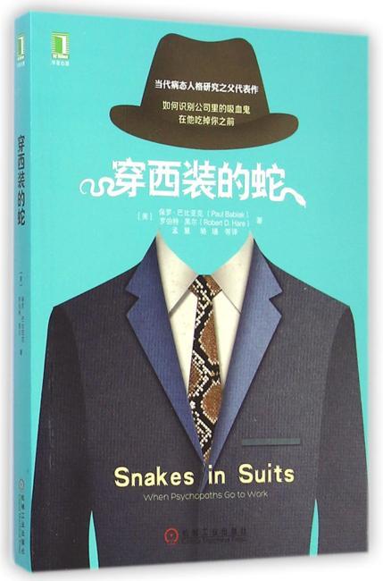 穿西装的蛇(当代病态人格研究之父代表作;如何识别公司里的吸血鬼——在他吃掉你之前)