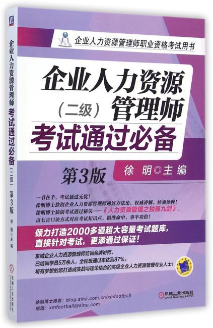 企业人力资源管理师考试通过必备(二级)(第3版,企业人力资源管理师职业资格考试用书)