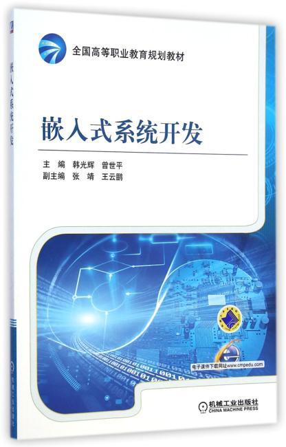 嵌入式系统开发(全国高等职业教育规划教材)