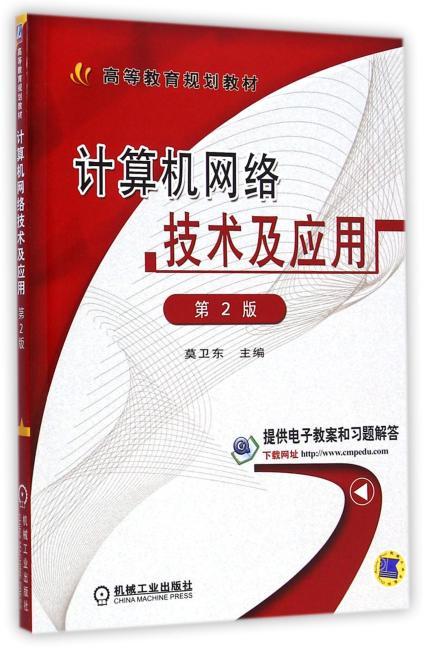 计算机网络技术及应用(第2版,高等教育规划教材)