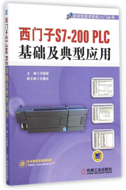 西门子S7-200 PLC基础及典型应用