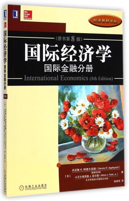 国际经济学:国际金融分册(原书第8版)