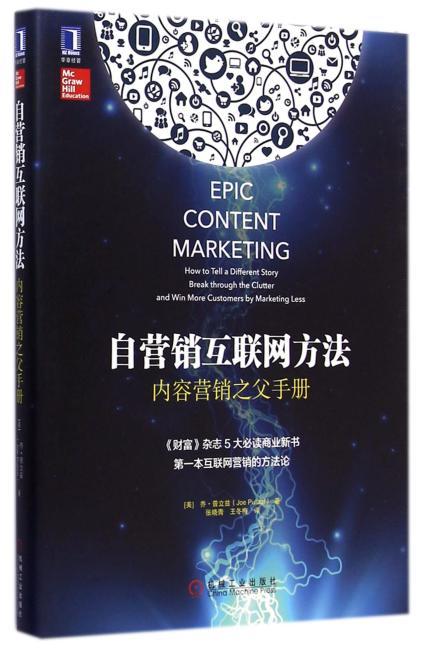 自营销互联网方法:内容营销之父手册(第一本互联网营销的方法论,《财富》杂志5大必读商业书)