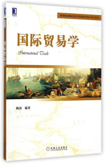 国际贸易学(高等院校国际经济与贸易系列精品规划教材)