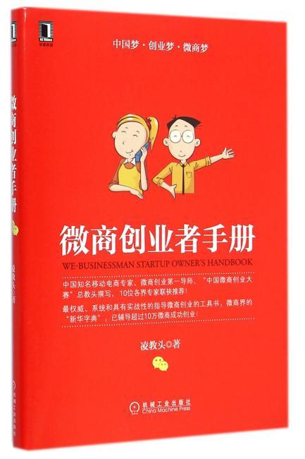 """微商创业者手册(中国知名移动电商专家、微商创业第一导师、""""中国微商创业大赛""""总教头撰写, 10位各界专家联袂推荐!)"""