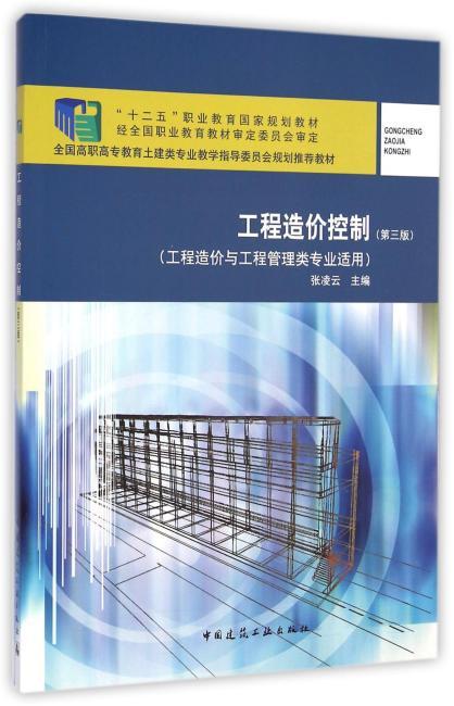 工程造价控制(第三版)