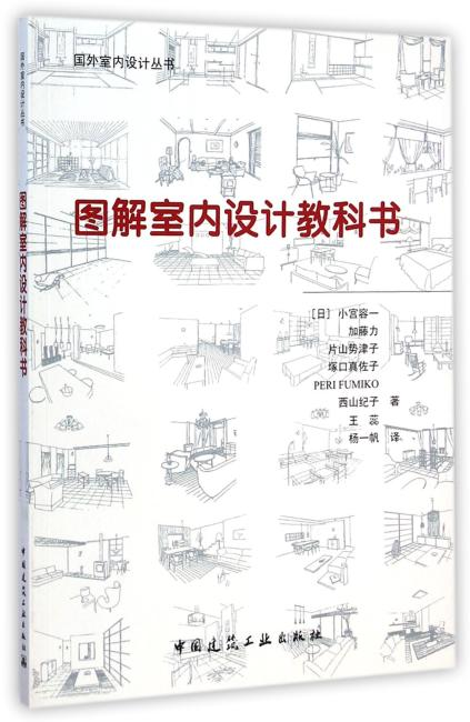 图解室内设计教科书