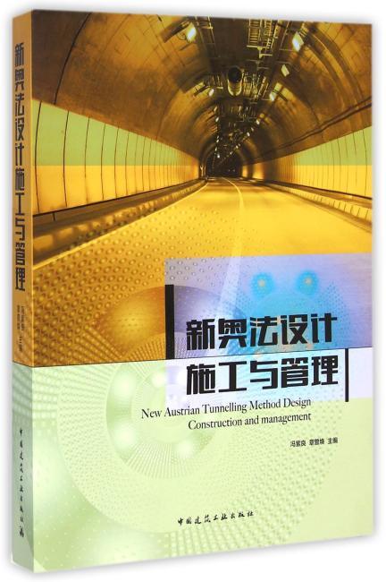 【P】新奥法设计、施工与管理(含光盘)