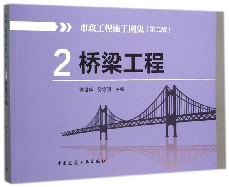 2 桥梁工程