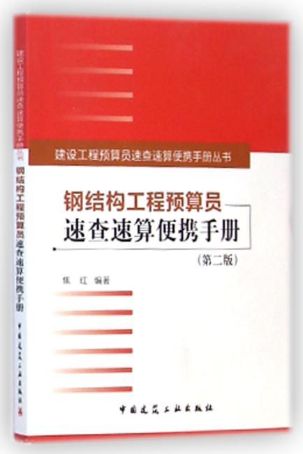 钢结构工程预算员速查速算便携手册(第二版)
