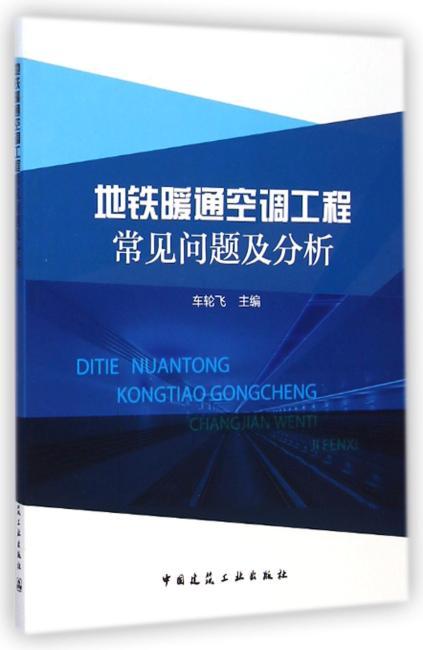 地铁暖通空调工程常见问题及分析