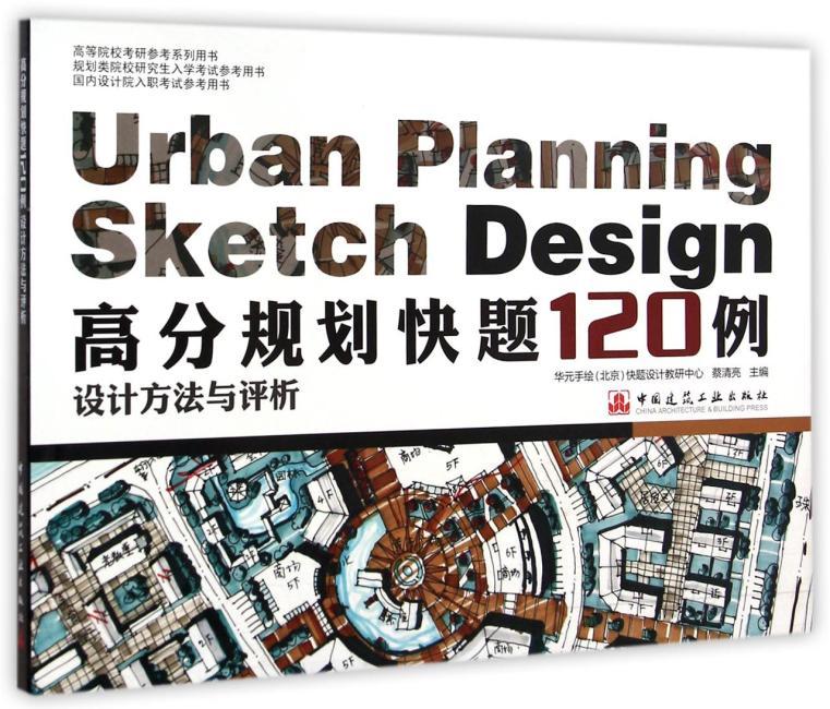 高分规划快题120例设计方法与评析