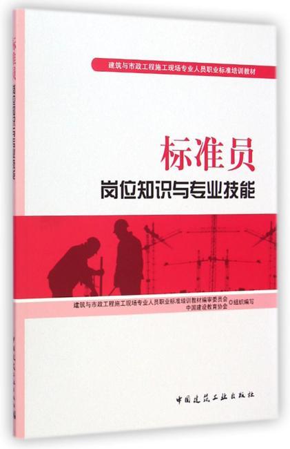 标准员岗位知识与专业技能
