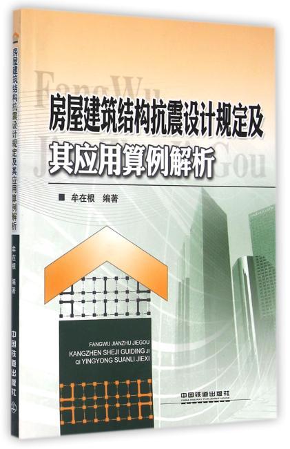 房屋建筑结构抗震设计规定及其应用算例解析