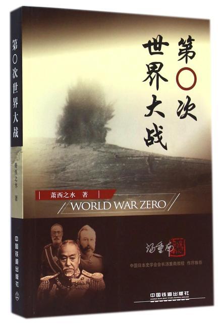 《第〇次世界大战》