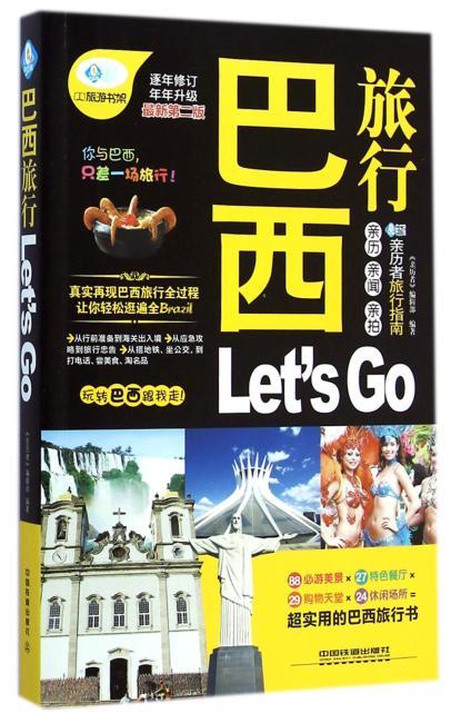 巴西旅行 Let's Go(第2版)
