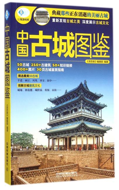中国古城图鉴