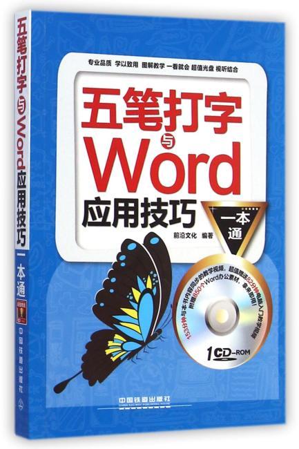 五笔打字与Word应用技巧一本通(含盘)