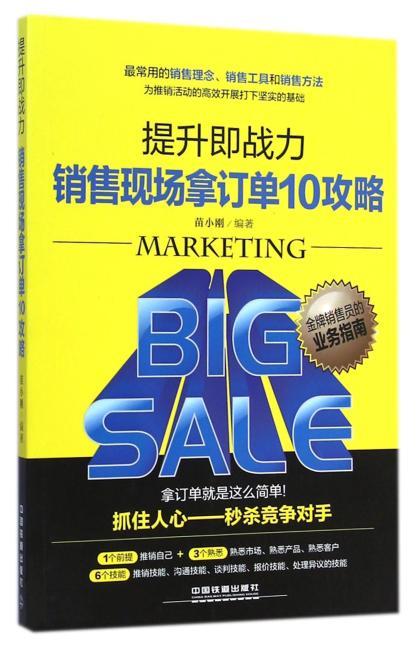 提升即战力:销售现场拿订单10攻略