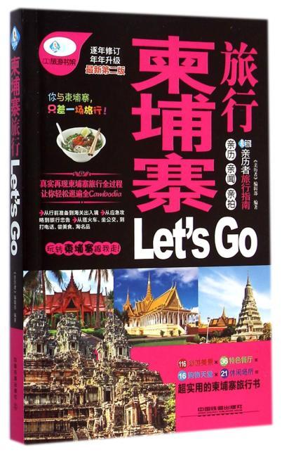 柬埔寨旅行 Let's Go(第2版)