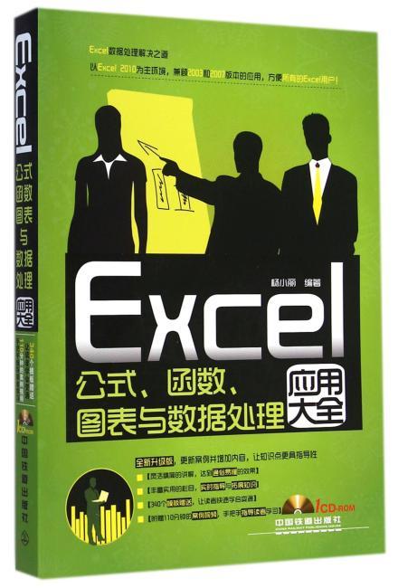 Excel公式、函数、图表与数据处理应用大全(含盘)