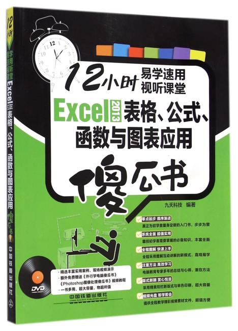 Excel 2013表格、公式、函数与图表应用傻瓜书(附光盘)