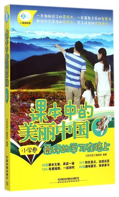 课本中的美丽中国(小学卷)