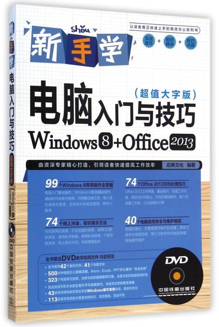 新手学电脑入门与技巧(超值大字版)(Windows 8+Office 2013)(含盘)