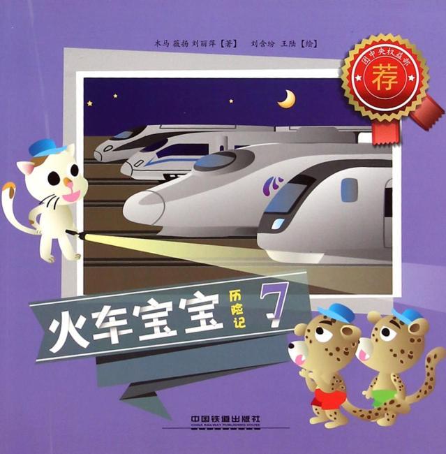 火车宝宝历险记7