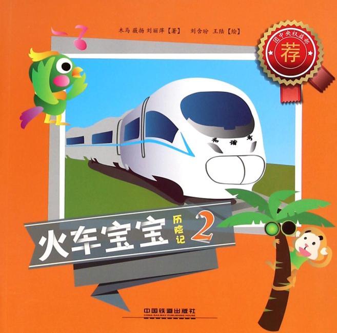 火车宝宝历险记2