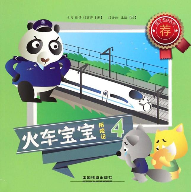 火车宝宝历险记4