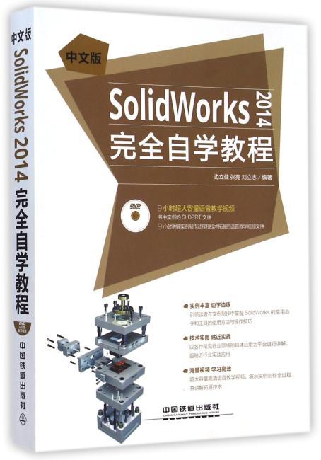 中文版SolidWorks 2014完全自学教程(含盘)
