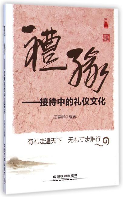 禮缘——接待中的礼仪文化