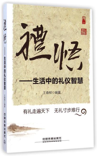 禮悟——生活中的礼仪指挥