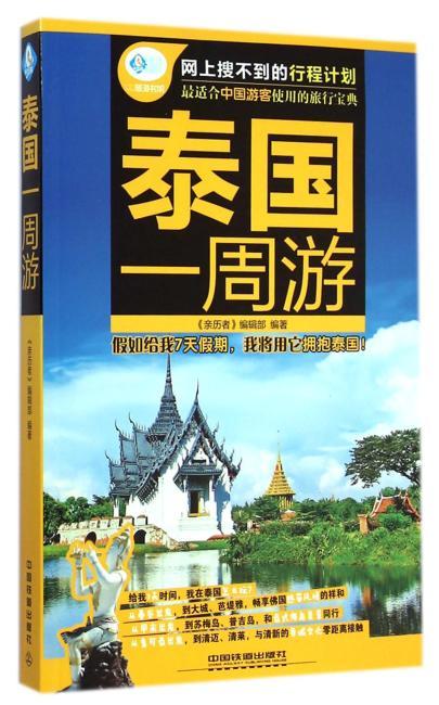 泰国一周游
