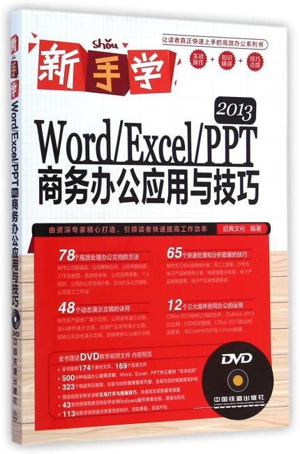 新手学Word/Excel/PPT 2013商务办公应用与技巧(含盘)