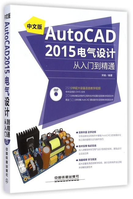 中文版AutoCAD 2015电气设计从入门到精通(含盘)