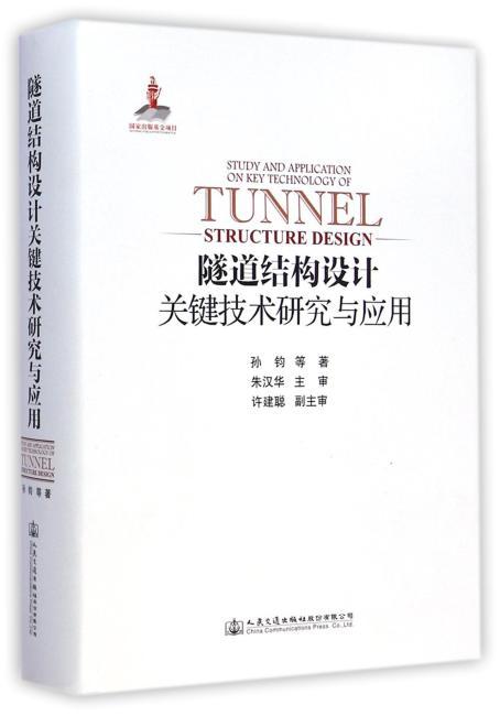 隧道结构设计关键技术研究与应用