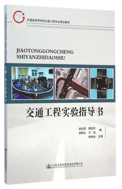 交通工程实验指导书