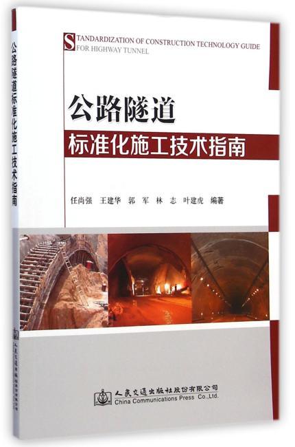 公路隧道标准化施工技术指南