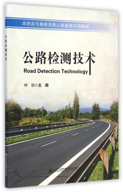 公路检测技术