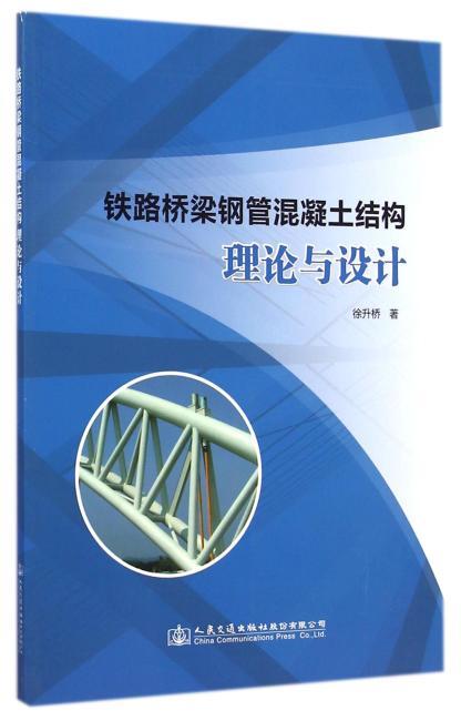 铁路桥梁钢管混凝土结构理论与设计
