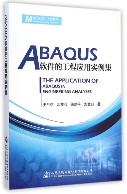 ABAQUS软件的工程应用实例集