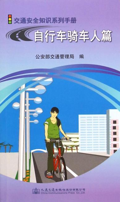 交通安全知识系列手册-自行车骑车人篇