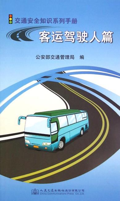 交通安全知识系列手册-客运驾驶人篇