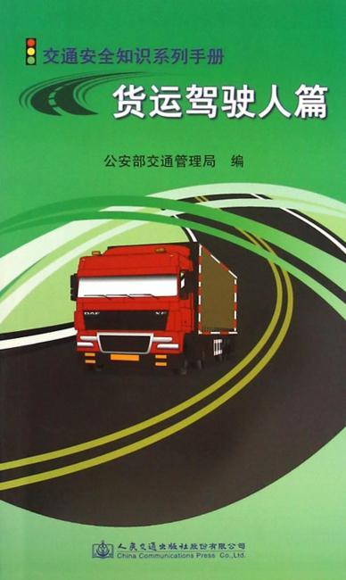 交通安全知识系列手册-货运驾驶人篇
