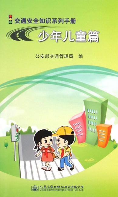 交通安全知识系列手册-少年儿童篇