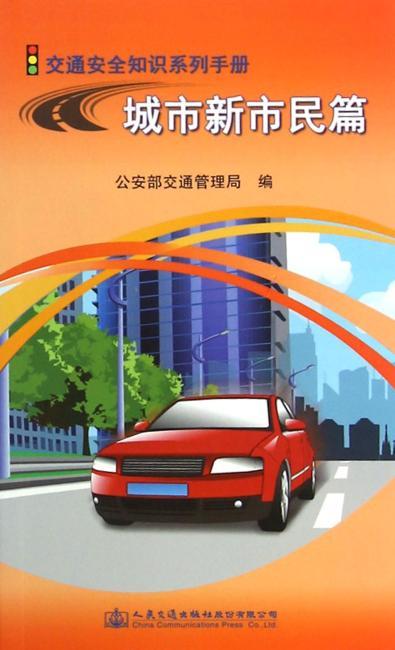 交通安全知识系列手册-城市新市民篇